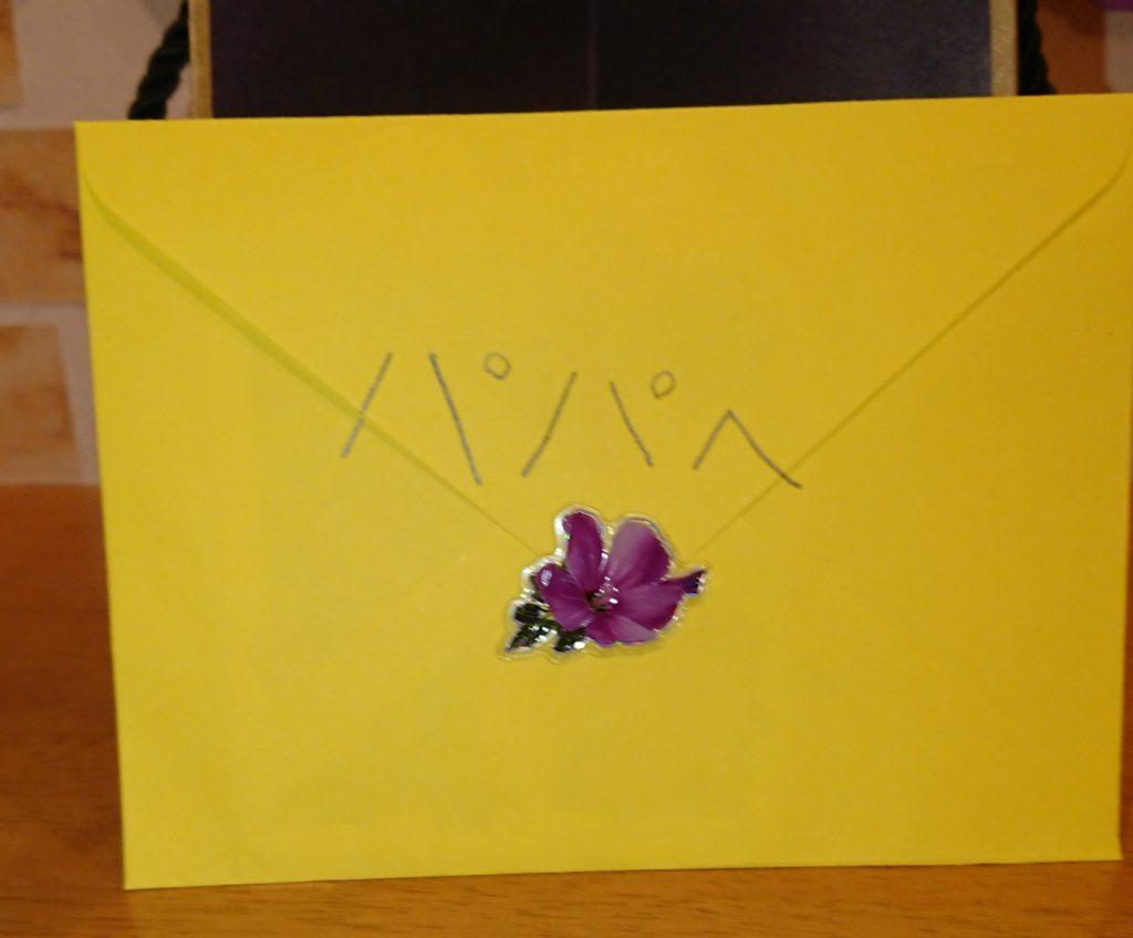 長女からの手紙